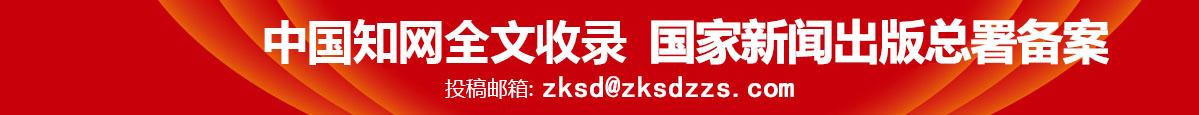 知识文库杂志社投稿邮箱:zswk@zswkzz.com